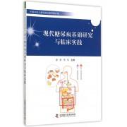 现代糖尿病基础研究与临床实践