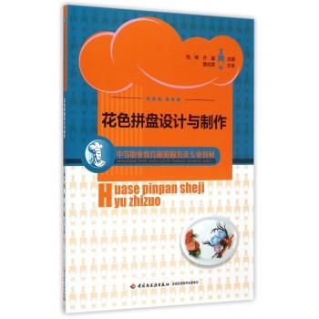 花色拼盘设计与制作(中等职业教育旅游服务类专业教材)