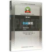 机械制浆(中文版)/造纸及其装备科学技术丛书