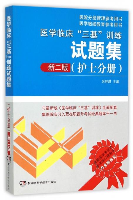 医学临床三基训练试题集(护士分册新2版)/医院分级管理参考用书