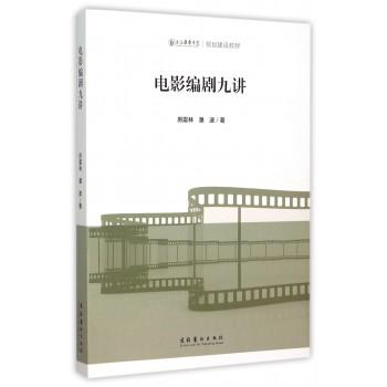 电影编剧九讲(上海戏剧学院规划建设教材)
