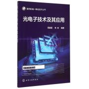 光电子技术及其应用/现代机电一体化技术丛书
