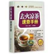 去火凉茶速查手册(精)