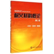 耐火材料概论(第2版)