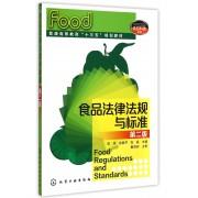 食品法律法规与标准(第2版普通高等教育十三五规划教材)/食品科技系列