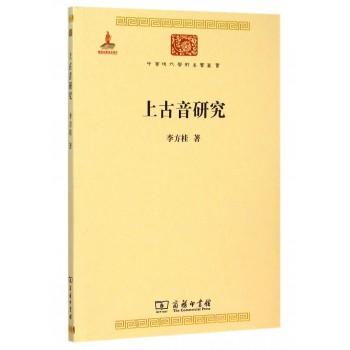 上古音研究/中华现代学术名*丛书