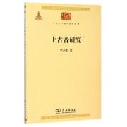 上古音研究/中华现代学术名著丛书