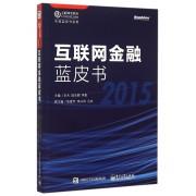 互联网金融蓝皮书(2015)/年度蓝皮书系列