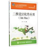 三维设计软件应用(3ds Max计算机动漫与游戏制作中等职业学校教学用书)
