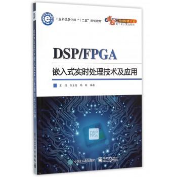 DSP\FPGA嵌入式实时处理技术及应用(工业和信息化部十二五规划教材)/卓越工程师培养计划电子设计实践系列