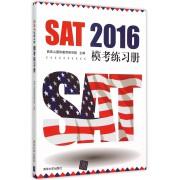 SAT2016模考练习册
