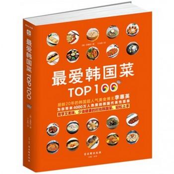 *爱韩国菜TOP100