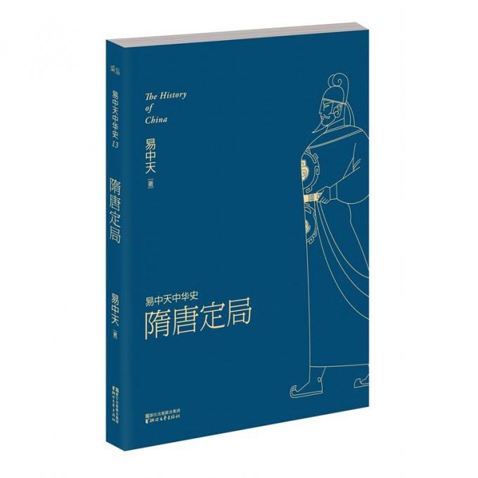 隋唐定局(易中天中华史)