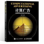 计算广告(互联网商业变现的市场与技术)