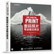数码照片专业输出技法/世界顶级摄影大师