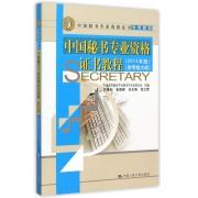 中国秘书专业资格证书教程(2015年版中国秘书专业资格证书专用教材)