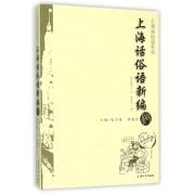 上海话俗语新编/上海话俗语系列