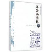 洋泾浜图说/上海话俗语系列
