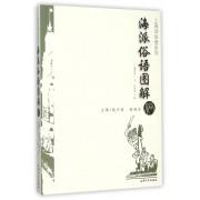 海派俗语图解/上海话俗语系列