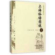 上海俗语图说续集/上海话俗语系列