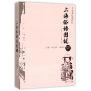 上海俗语图说/上海话俗语系列