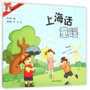 上海话童谣(附光盘)