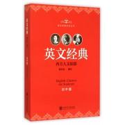 英文经典(初中版西方人文掠影)/英文经典系列丛书