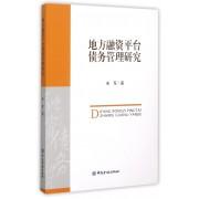 地方融资平台债务管理研究