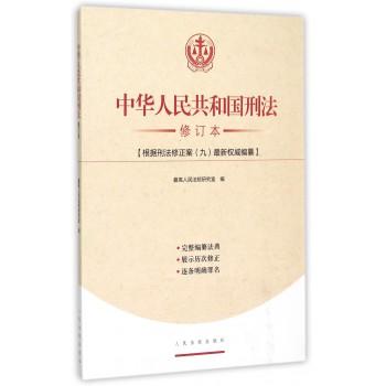 中华人民共和国刑法(修订本)