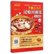 下厨必备的过瘾川湘菜分步图解/烹饪教程真人秀