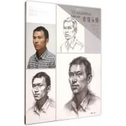 对论素描头像(2 2015)/主题教学系列丛书