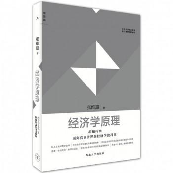 经济学原理(北京大学通识教育核心课程配套教材)/理想国