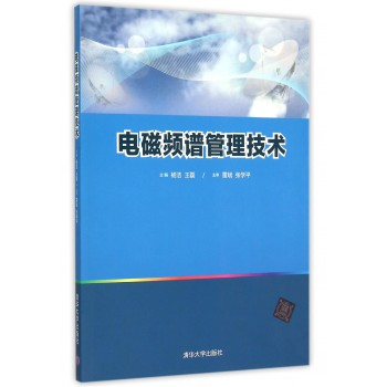 电磁频谱管理技术