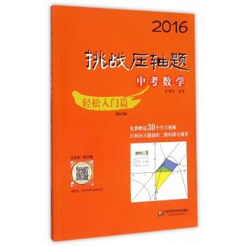 中考数学(轻松入门篇修订版)/2016挑战压轴题