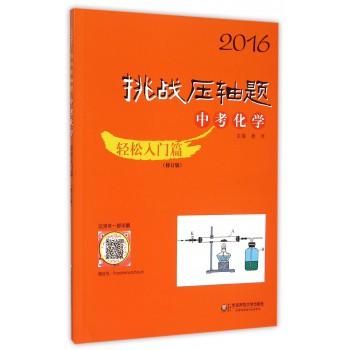 中考化学(轻松入门篇修订版)/2016挑战压轴题