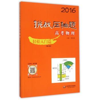 高考物理(轻松入门篇修订版)/2016挑战压轴题