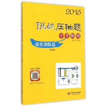 中考物理(强化训练篇修订版)/2016挑战压轴题