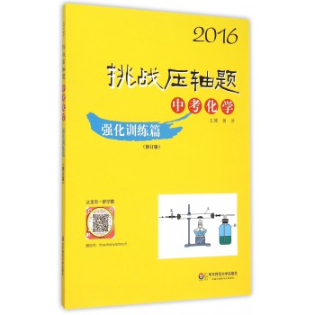 中考化学(强化训练篇修订版)/2016挑战压轴题