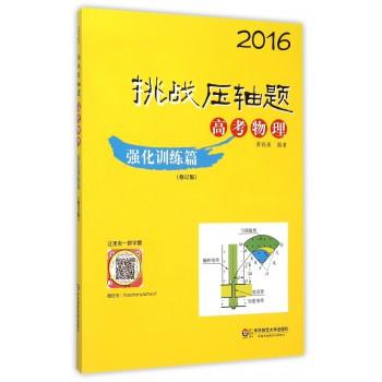 高考物理(强化训练篇修订版)/2016挑战压轴题