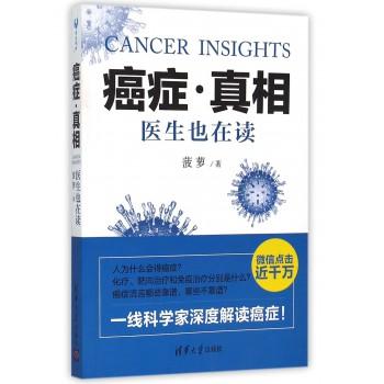 癌症真相(医生也在读)