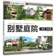 别墅庭院(美国地域篇)/形态创意设计丛书