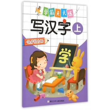 写汉字(保护视力版上)/学前天天练