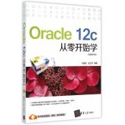 Oracle12c从零开始学(视频教学版)