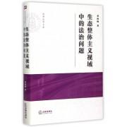 生态整体主义视域中的法治问题/清华法学文丛