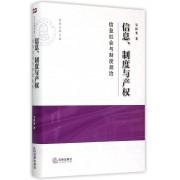 信息制度与产权(信息社会与制度规治)/清华法学文丛