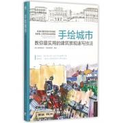 手绘城市(教你最实用的建筑景观速写技法)(精)