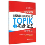 完全掌握新韩国语能力考试TOPIKⅠ初级语法(详解+练习)