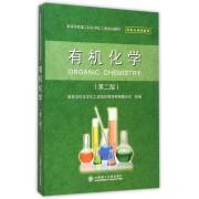 有机化学(第2版高等学校理工科化学化工类规划教材)