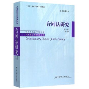 合同法研究(**卷第3版)/王利明法学研究系列/中国当代法学家文库