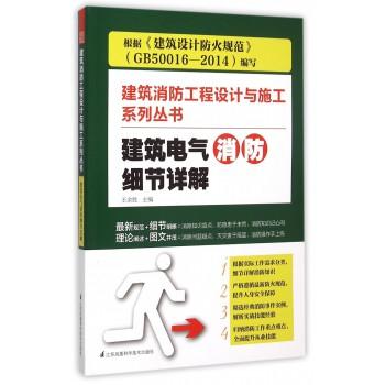 建筑电气消防细节详解/建筑消防工程设计与施工系列丛书
